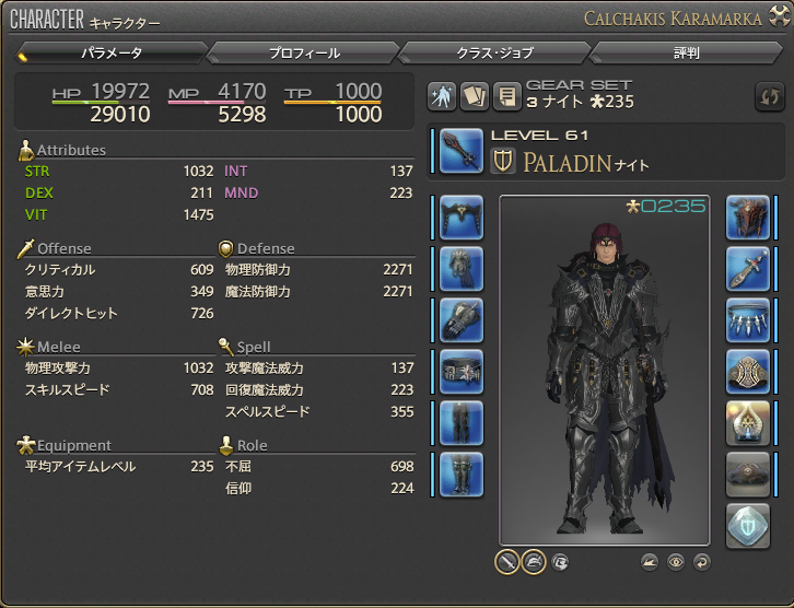 FF14_190506_02.png