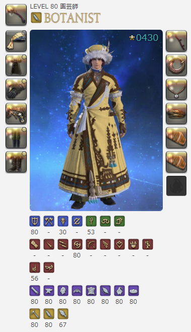 FF14_190817.png