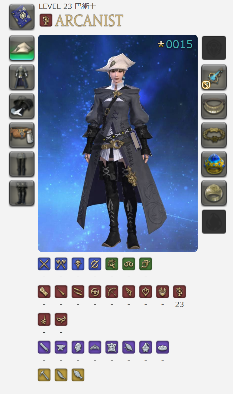 FF14_191010.png