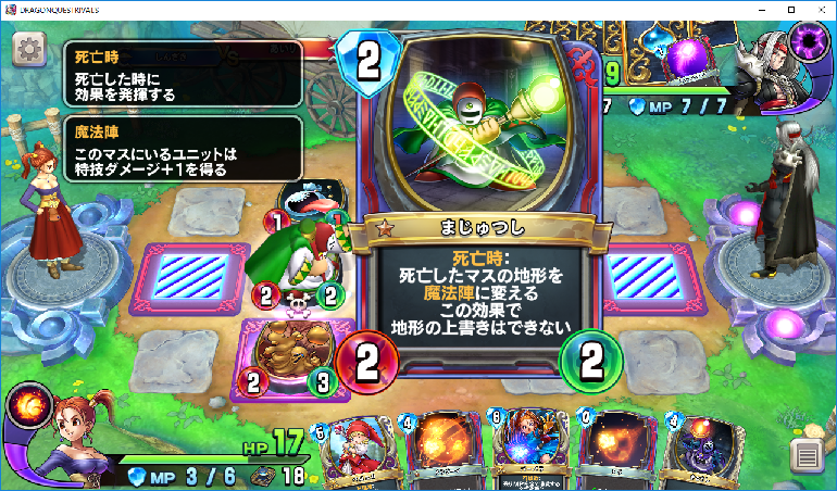 dqライバルズ.png
